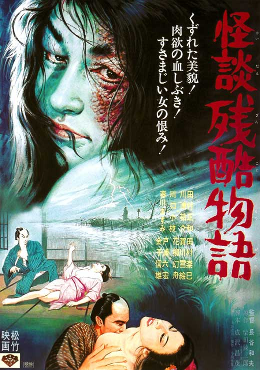 Cruel-ghost-legend-movie-poster-1968-1020558164.jpg