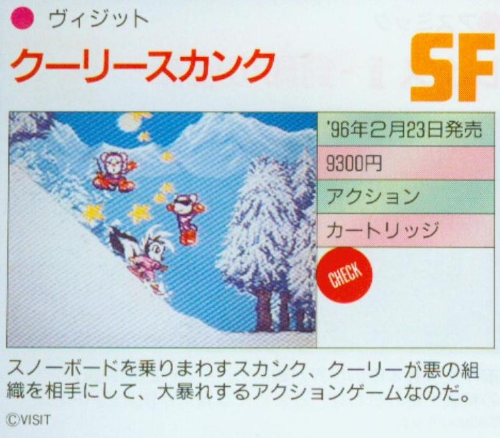 Cooly Skunk (unreleased Super Famicom version) 1.jpg