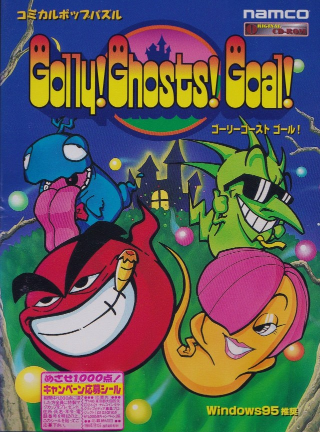 Golly Ghosts Goal Cover.jpg