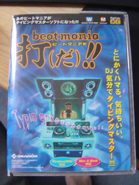 Beatmania Da! cover art.JPG