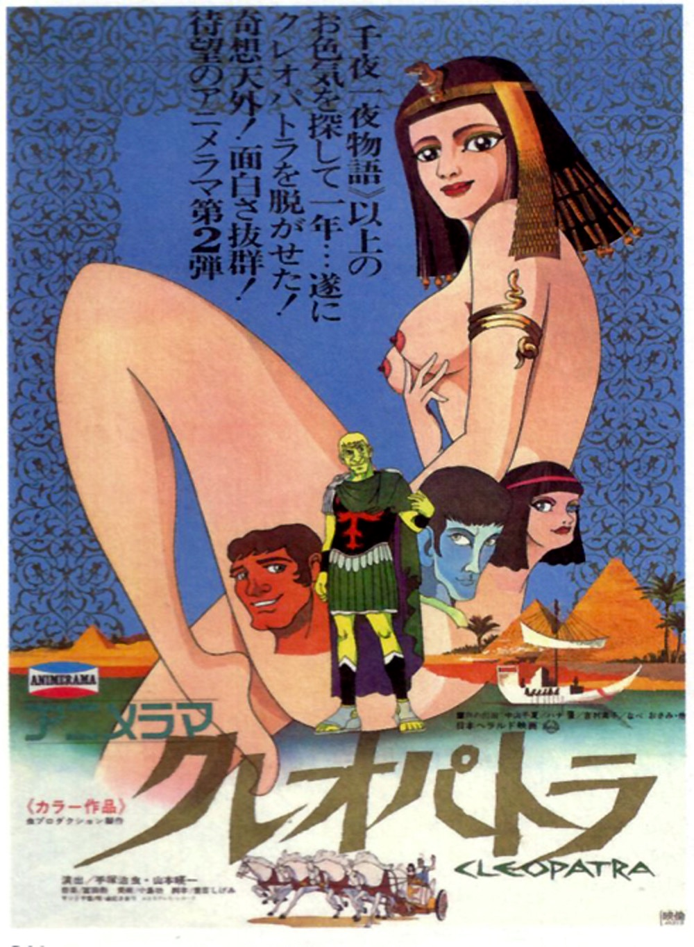 Cleopatra queen of sex poster nsfw.jpg