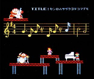 Donkey Kong Fun With Music 04.jpg