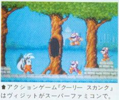Cooly Skunk (unreleased Super Famicom version) 4.jpg
