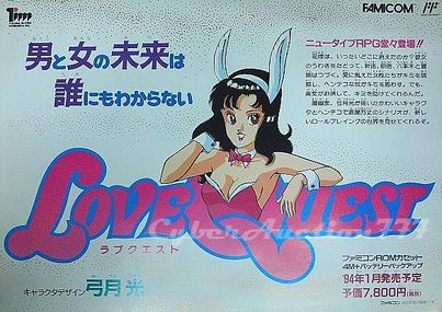 Love Quest Famicom ad.jpg