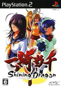 The Japanese cover art for the game.