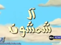 A screencap from a news report regarding 'Al-Shamshoon'.