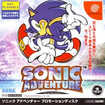 Japanese cover art of Sonic Adventure.