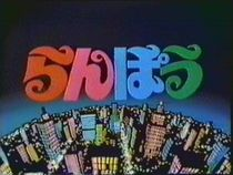 Anime's opening title.